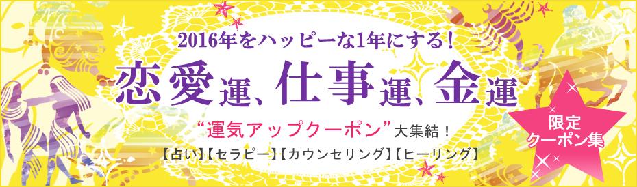 2016年の金運・恋愛運・仕事運を上げる/運気アップ特集