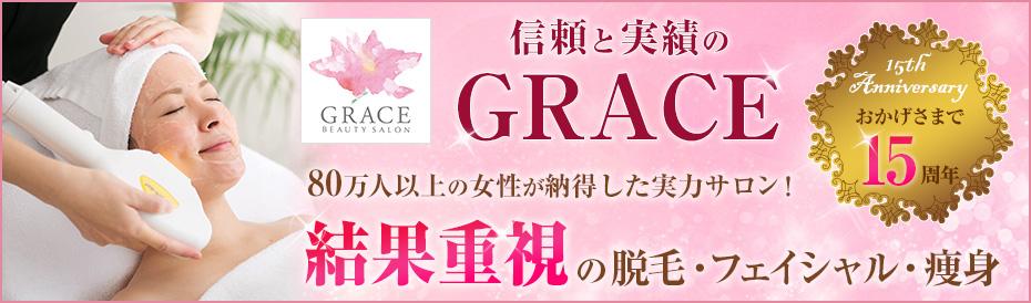 15周年Anniversary!GRACEのクーポン一覧  【PR】