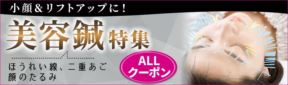 <美容鍼>でハリつや肌! 小顔&ほうれい線ケア2,000円~